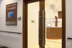 新百合山手アクザワ歯科医院
