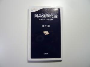 rettoukyoujinnkaron