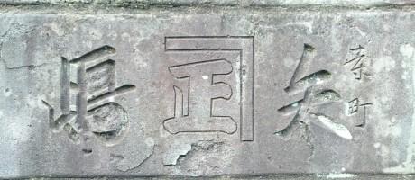 傳法院石塀